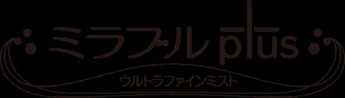 ミラブルplus-ウルトラファインミスト