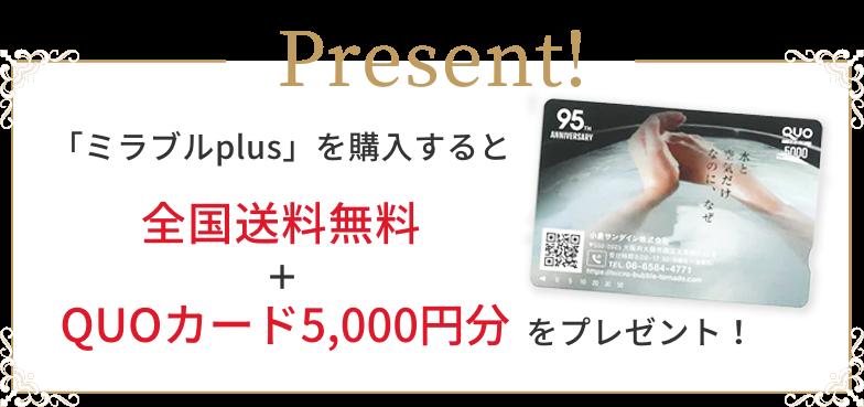 Campaign! 「ミラブルplus」を購入すると全国送料無料+QUOカード5,000円分をプレゼント!