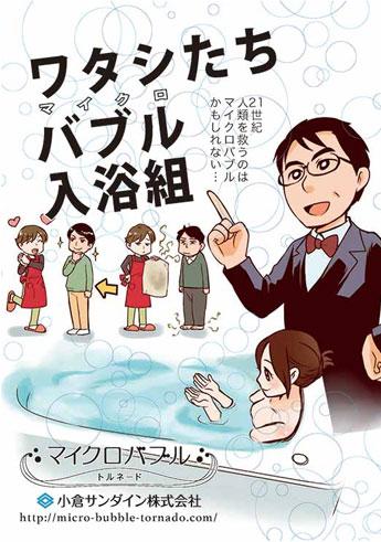 ワタシたちバブル入浴組 マンガ Books