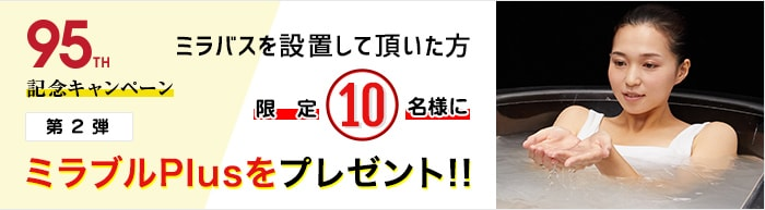 90th記念キャンペーン