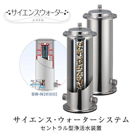 サイエンスウォータシステムセントラル型浄活水器
