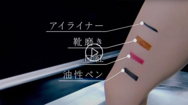 ミラバスの動画
