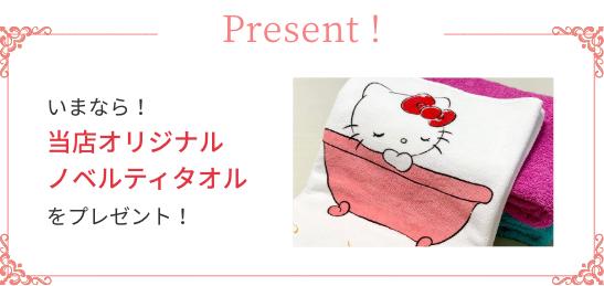キティタオルをプレゼント!