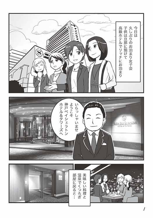漫画の1ページ目