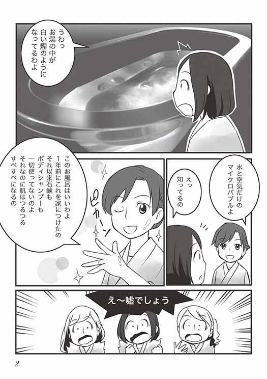 漫画の2ページ目