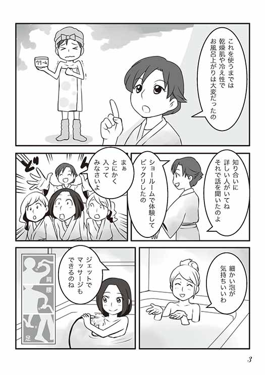 漫画の3ページ目