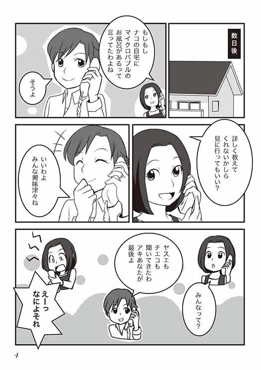 漫画の4ページ目