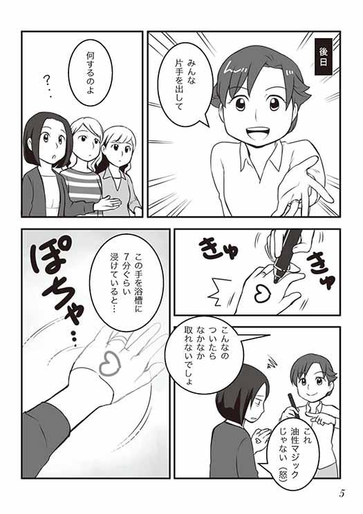 漫画の5ページ目