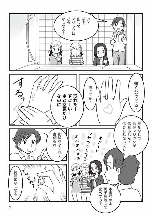 漫画の6ページ目