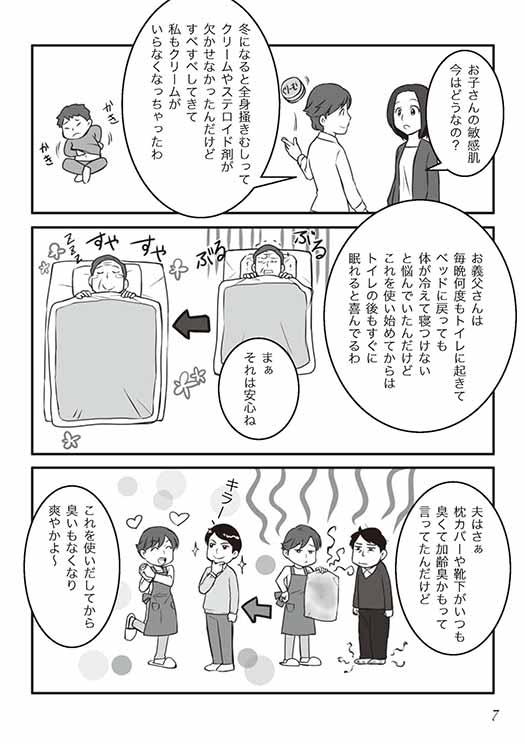 漫画の7ページ目
