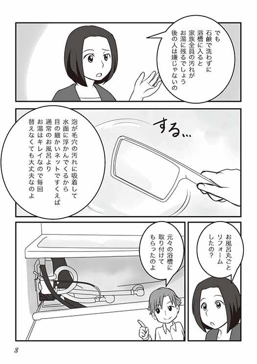 漫画の8ページ目