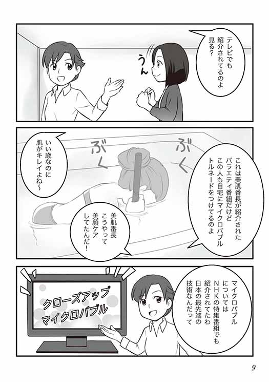 漫画の9ページ目