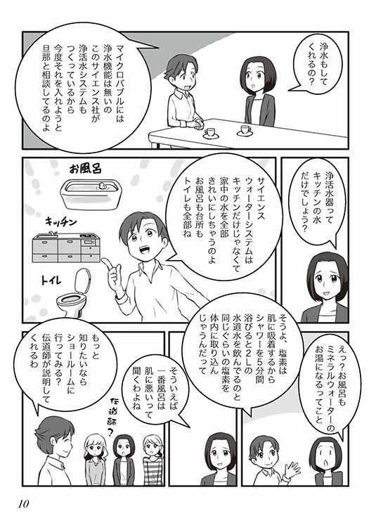 漫画の10ページ目