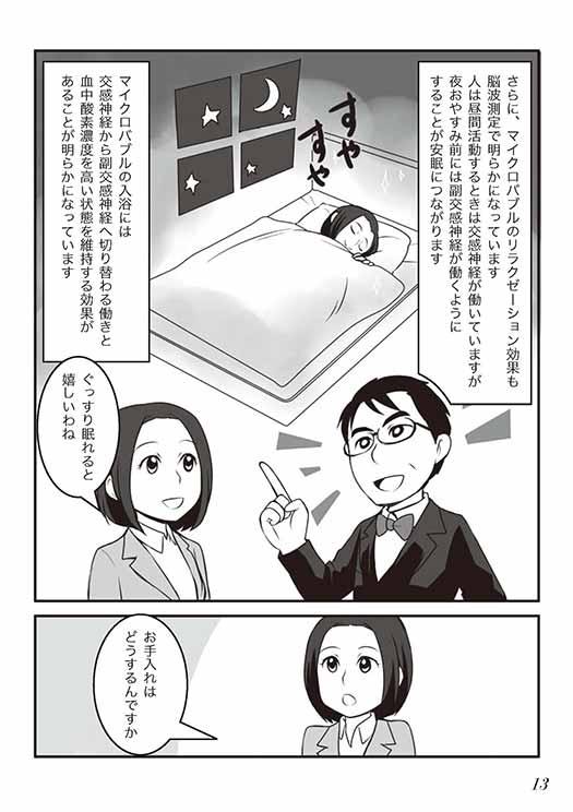 漫画の13ページ目