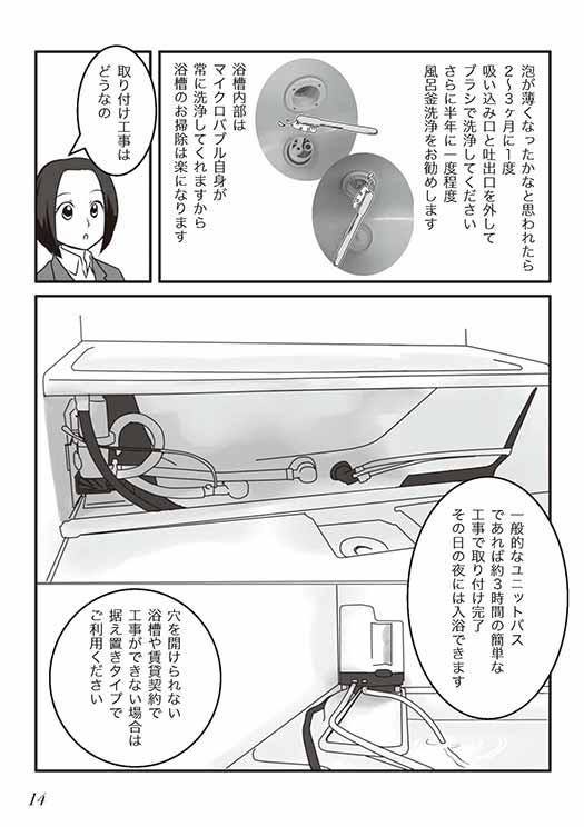 漫画の14ページ目