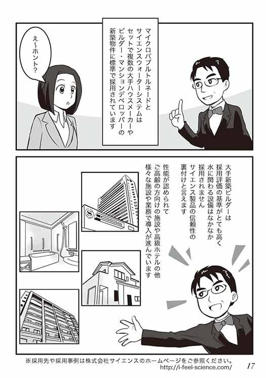 漫画の17ページ目