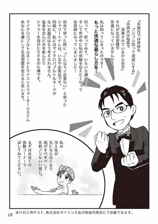 漫画の18ページ目