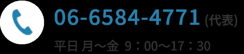 06-6584-4771 (代表)  平日 月~金  9:00~17:30