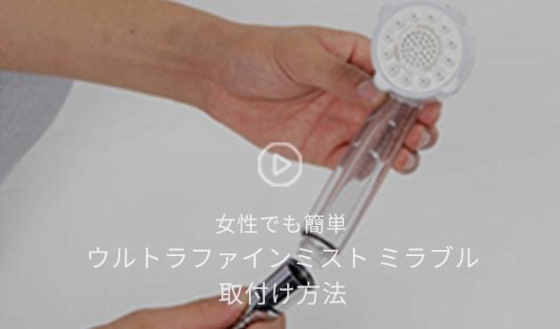ファインバブル技術の動画