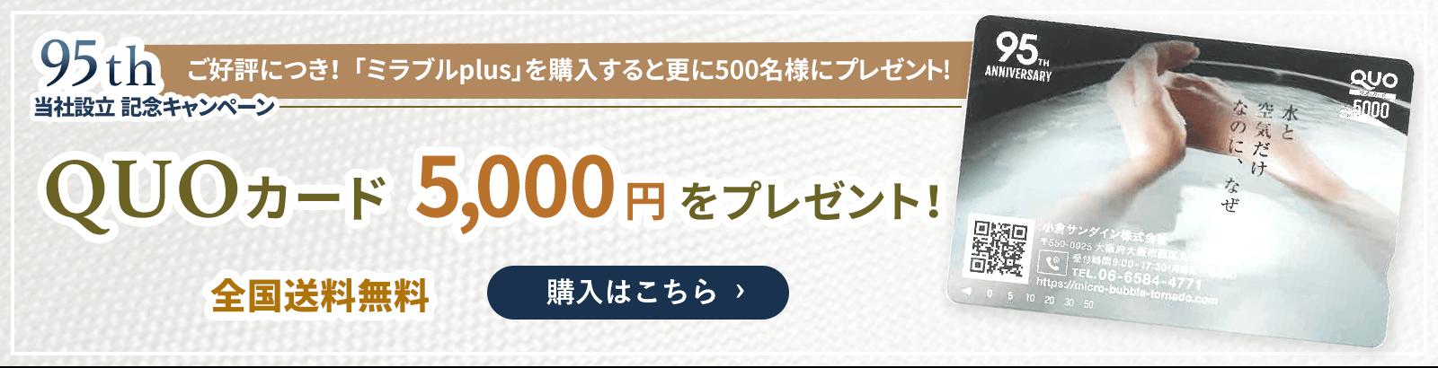 「ミラブルplus」を購入すると限定500名様にプレゼント!全国送料無料 + QUOカード5,000円をプレゼント!購入はこちら